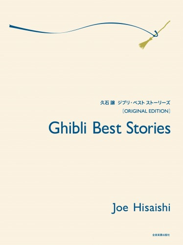 Joe Hisaishi : Ghibli Best Stories